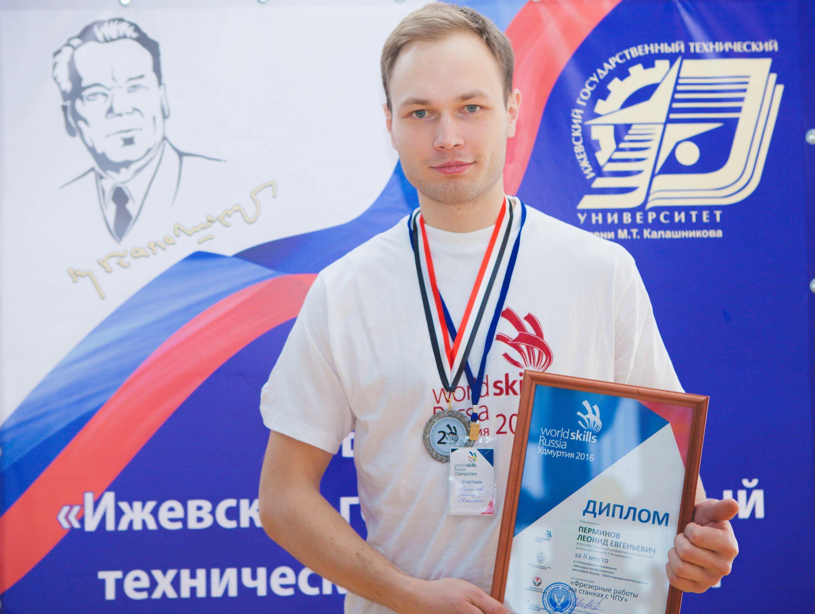 Леонид Перминов